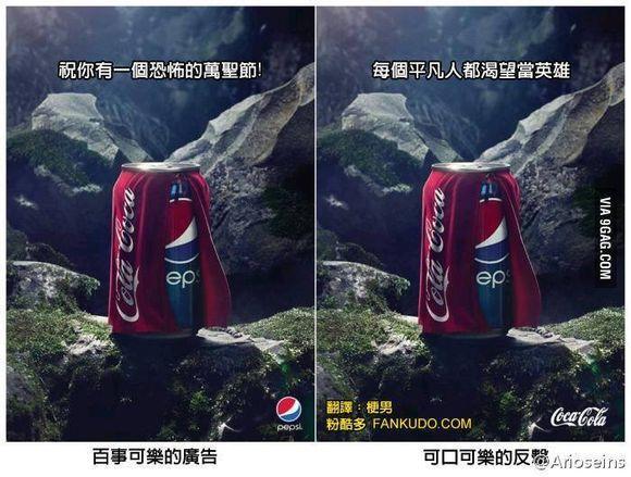 百事可乐与可口可乐的相互讽刺广告