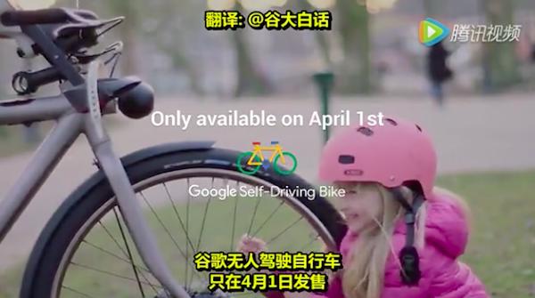 谷歌无人驾驶自行车 你信吗?