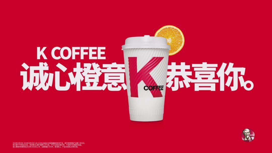 肯德基K Coffee这次请的代言人,你肯定猜不到是谁?