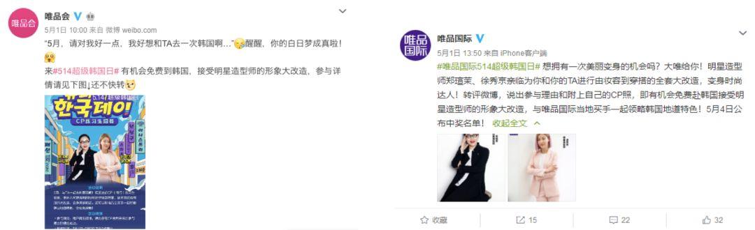 唯品会x韩国IMBC电视台4