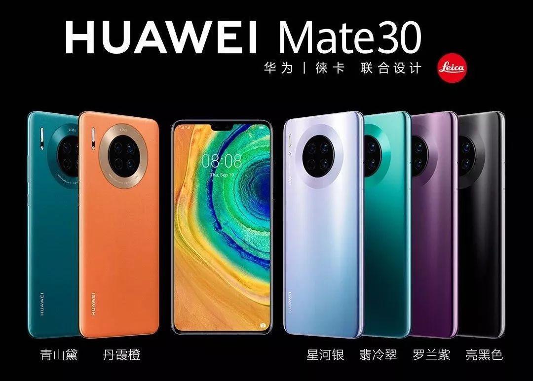 华为Mate30视频广告发布,剧透5大亮点