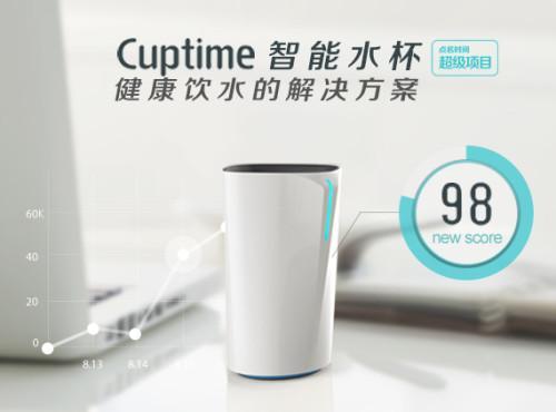 Cuptime智能水杯:健康饮水的好伴侣