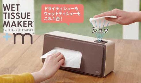 干湿两用纸巾盒