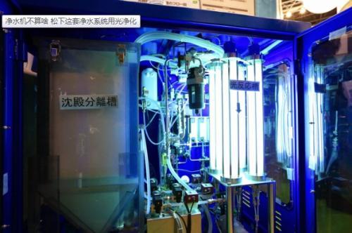 松下研发光催化净水系统