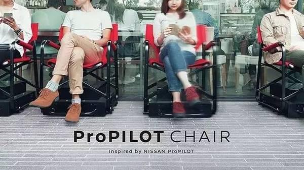 日产公司黑科技:自动排队椅子