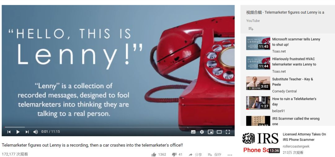 Lenny电话录音机器人,骗子遇到它会崩毁的-玩意儿
