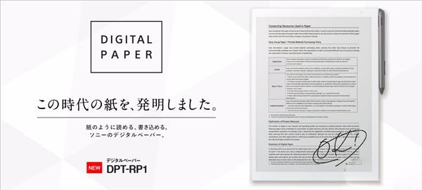 索尼开卖大屏电纸书DPT-RP1 售价5000元