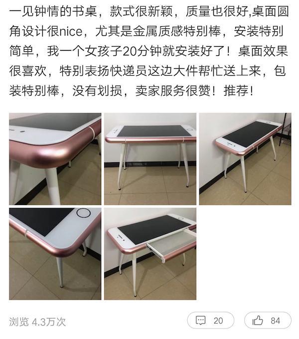 iphone桌子2