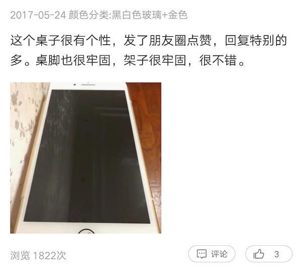 iphone桌子4