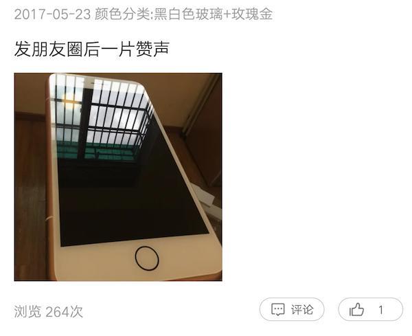 iphone桌子5