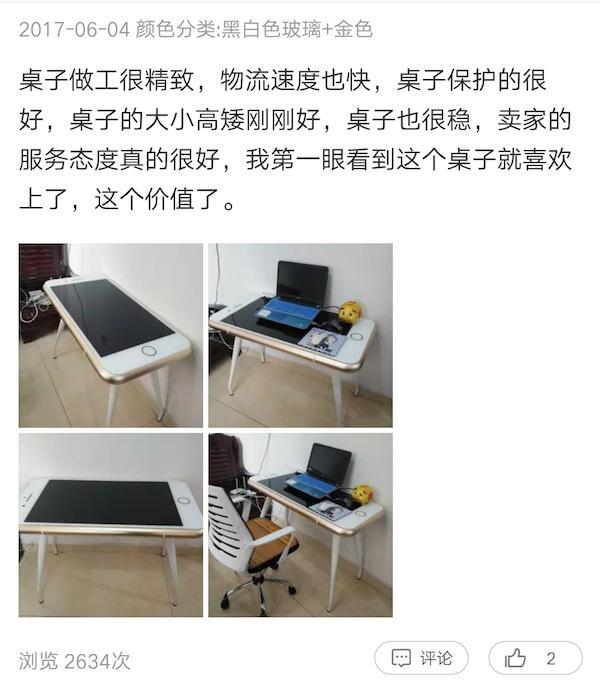 iphone桌子10