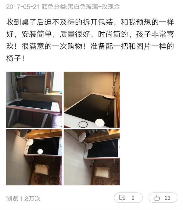 iphone桌子1