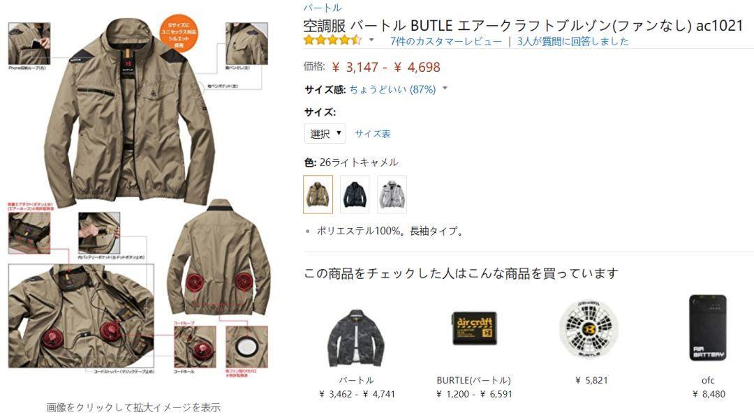 日本又出奇葩神器,裤裆风扇-创意网