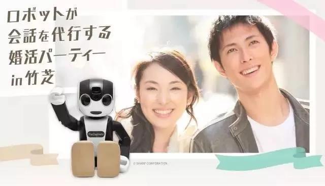 机器人相亲在日本火起来,不敢开口说的都让它