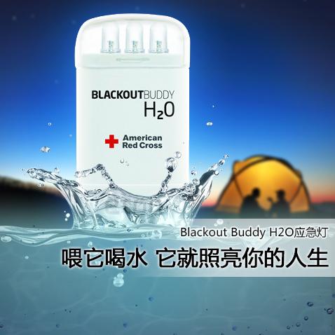 Blackout Buddy H2O应急灯,不用充电加水就能点亮
